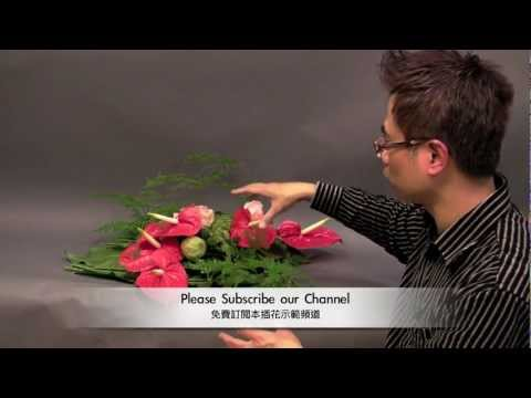 B021 Making use of Roses Stems and Skills of arranging Anthurium 紅掌插花技巧