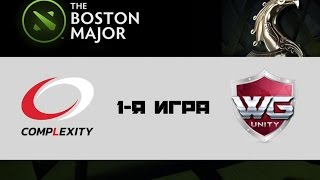 compLexity vs WGU #1 (bo3) | Boston Major, 08.12.16
