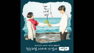 Video [도깨비 OST Part 9] 에일리 (Ailee) - 첫눈처럼 너에게 가겠다 (I will go to you like the first snow) (Official Audio) MP3, 3GP, MP4, WEBM, AVI, FLV Agustus 2017