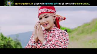Fari Aayo Dashai Tihar Gauma - Laxmi Pariyar