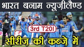 India vs New Zealand  3rd T20: India won by 6 runs in thrilling match  | वनइंडिया हिंदी