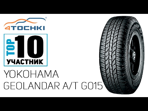 Yokohama Geolandar A/T G015 на 4 точки. Шины и диски 4точки - Wheels & Tyres