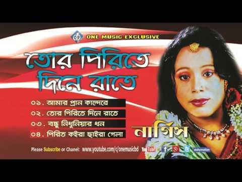 Video Nargis - Baul Hot Song | Tor Pirite Dine Rate | BANGLA  BICCHED SONG download in MP3, 3GP, MP4, WEBM, AVI, FLV January 2017