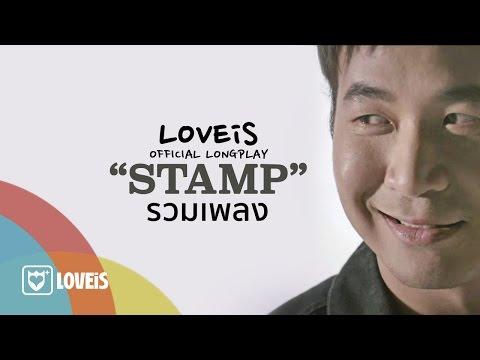 STAMP - รวมเพลงเพราะๆ ของ STAMP [Official VIdeo]