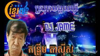 Download Lagu Khmer Remix 2017 Dj jame កន្រ្ទឹម Remix 2017 Mp3