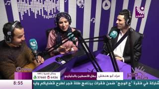 برنامج طلة فجر لقاء مراد أبو هنطش