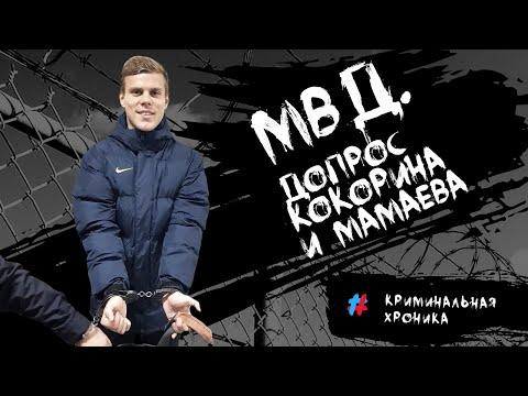 Появилось видео допроса Кокорина и Мамаева в полиции