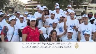 ALJAZEERA أبرز أحداث عام 2015 بالمغرب