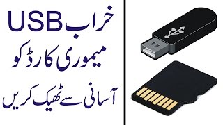 How To FIX/Repair A Corrupted USB Flash Drive or SD Card Urdu/ Hindi Tutorial