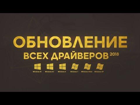 Обновление в�ех драйверов |  Snappy Driver Installer R1809 | Драйверпаки 18.11.5 (2018)