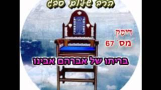 בריתו של אברהם אבינו