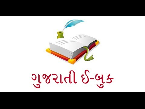 Video of Gujarati Pride Gujarati eBooks