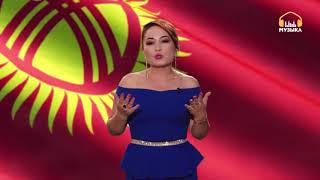 Эгемендүүлүк күнүңүздөр менен! куттуктоо: Гүлзинат Суранчиева