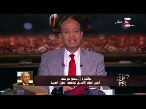عمرو موسى لعمرو أديب: لن أكون بين مرشحي الرئاسة في 2018