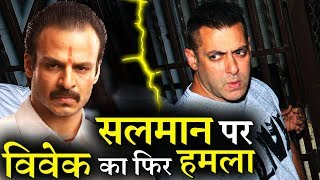 Video Vivek Oberoi Attacked on Salman Khan Again MP3, 3GP, MP4, WEBM, AVI, FLV Oktober 2017