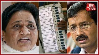 Shatak Aaj Tak:  EVM Issue Mayawati To Move Court, Kejriwal Cries Conspiracy