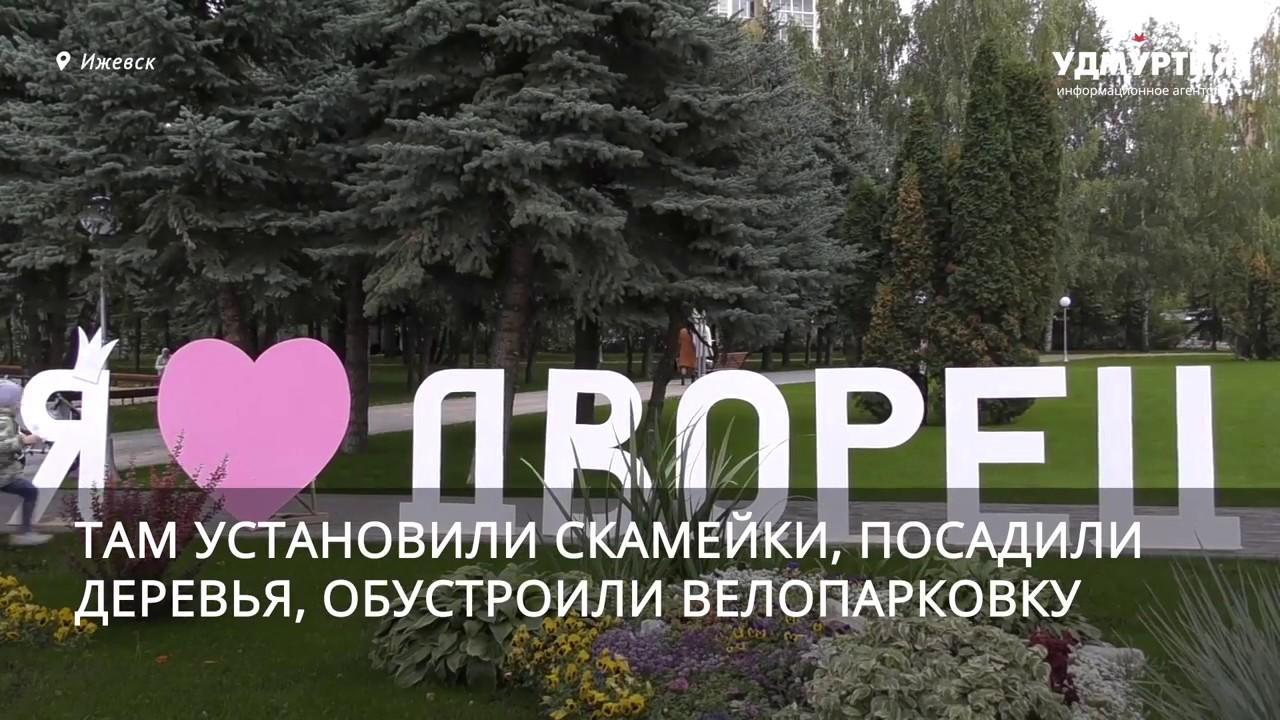 Сквер у Дворца детского и юношеского творчества в Ижевске