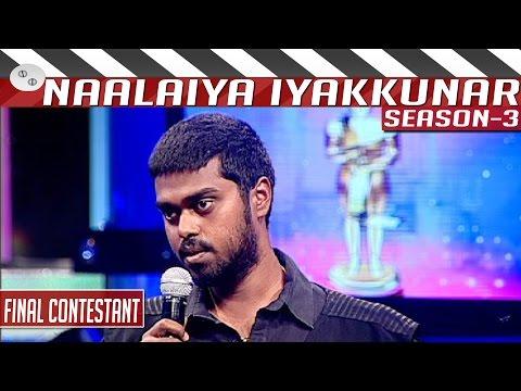 Naalaiya-Iyakkunar-3-Finalists-Guhan-Senniappan-Kalaignar-TV