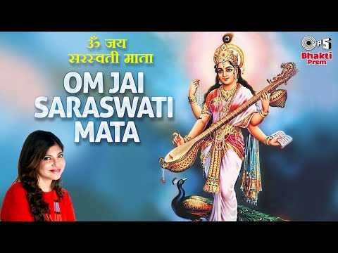 Video Om Jai Saraswati Mata with Lyrics | ॐ जय सरस्वती माता |Alka Yagnik |Saraswati Mata Aarti |Mata Aarti download in MP3, 3GP, MP4, WEBM, AVI, FLV January 2017