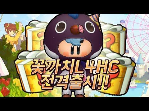 까악~까악~ 꽃까치 L4HC의상 리뷰!