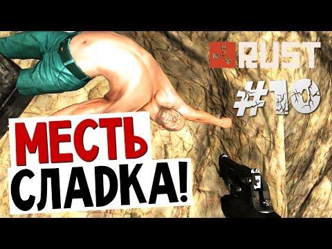 RUST - ИДЕМ НА СТРЕЛКУ! (Время Расплаты) #10