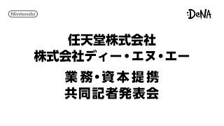 任天堂株式会社 株式会社ディー・エヌ・エー 業務・資本提携 共同記者発表会