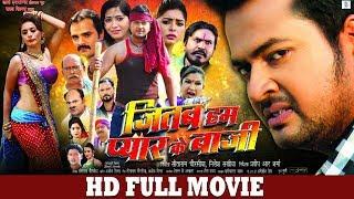 Video BAAZI   Superhit Full Bhojpuri Movie 2018 MP3, 3GP, MP4, WEBM, AVI, FLV Maret 2019