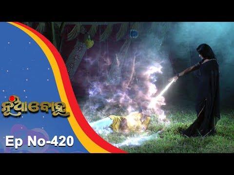 Video Nua Bohu | Full Ep 420 | 17th Nov 2018 | Odia Serial - TarangTV download in MP3, 3GP, MP4, WEBM, AVI, FLV January 2017