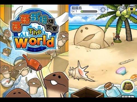 《菇菇栽培研究室 The World》手機遊戲玩法與攻略教學!