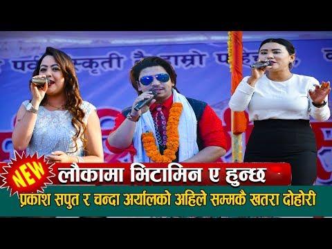(लौकामा भिटामिन ए हुन्छ भनेपछि प्रकाश सपुत मुर्छा || Live Dohori Prakash Saput Vs Chanda Aryal & Rupa - Duration: 18 minutes.)