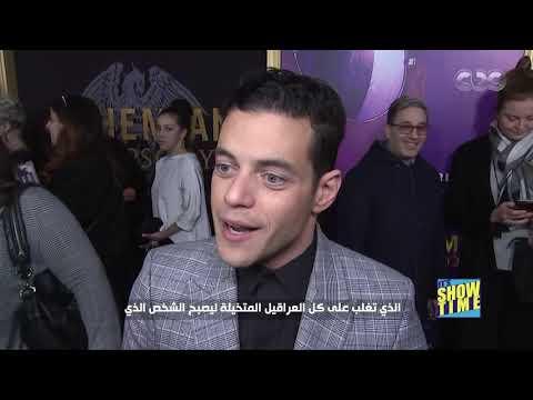 رامي مالك عن Bohemian Rhapsody: شعرت برابط مع فريدي ميركوري بسبب أصولي المصرية