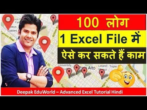 How To Share Excel Workbook With Multiple Users To Edit & Work || Hindi || Hd