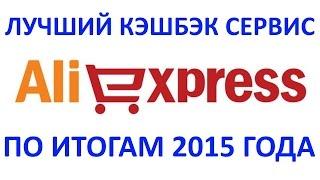 Лучший КэшБэк сервис АлиЭкспресс по итогам 2015 года | Best CashBack AliExpress