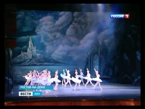 В музтеатре Ростова состоялась премьера обновленного 'Лебединого озера'