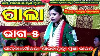 Video ODIA  PALA//DUSMANTA SAKUNTALA//SARALAPUTRI PRAGYAN ROUT//CULTURAL// PART-5 MP3, 3GP, MP4, WEBM, AVI, FLV September 2018