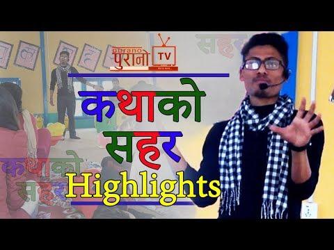 (Fresh HIGHLIGHTS - कथाको सहर Katha Ko Sahar... 70 sec.)