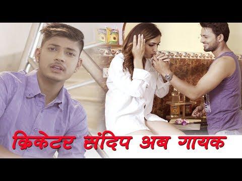 (संदीप लामिछानेले गाए यति मिठो गीत || Udaas Mero || Sandeep ..19 min)