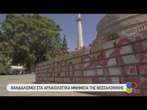 Βανδαλισμοί στα Αρχαιολογικά μνημεία της Θεσσαλονίκης | 4/9/2019 | ΕΡΤ