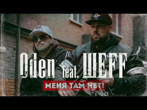 Oden (Артель) feat. ШЕFF — Меня там нет!