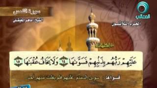 الجزء 30 للقارئ الشيخ ماهر بن حمد المعيقلي