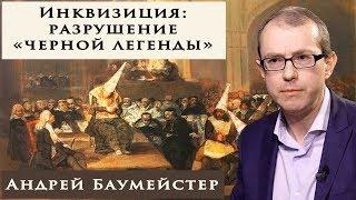 Святая инквизиция - разрушение мифов и как было на самом деле