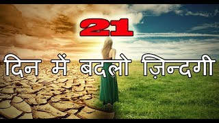 Nonton 21 दिन में बदलो ज़िन्दगी - 21 days subconscious mind power technique in Hindi Film Subtitle Indonesia Streaming Movie Download