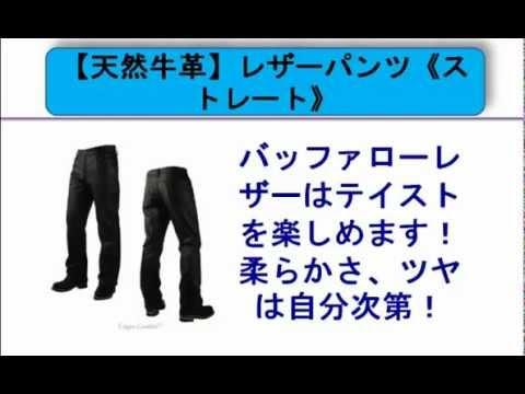 【天然牛革】レザーパンツ(ストレート)