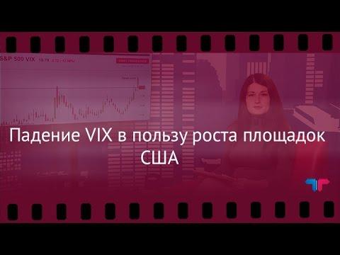 TeleTrade: Вечерний обзор, 07.11.2016 - Падение VIX в пользу роста площадок США (видео)