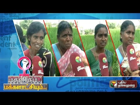 Magalirum-Makkalaatchiyum-24-03-2016-Puthiya-Thalaimurai-TV