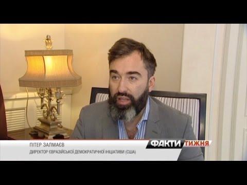 Питер Залмаев (Zalmayev) комментирует вмешательство Кремля в предвыборную гонку США. ICTV. 11 сент.