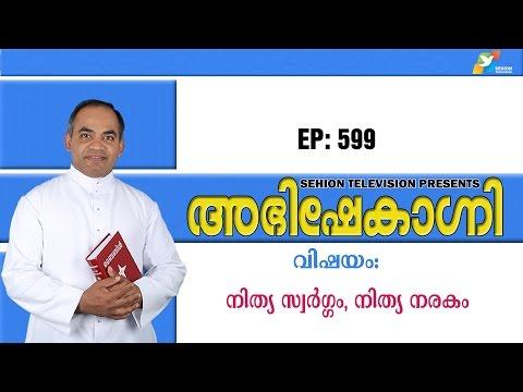 Abhishekagni I Episode 599