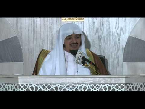 نسائم رمضانية (3) تأملات في قوله تعالى(إنما المؤمنون إخوة) للشيخ.د/سعد بن علي الشهراني