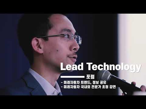 DIFA-2021-Daegu International Future Auto Expo