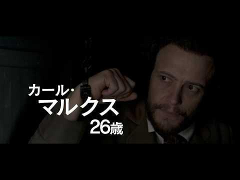 『マルクス・エンゲルス』【8/25~】